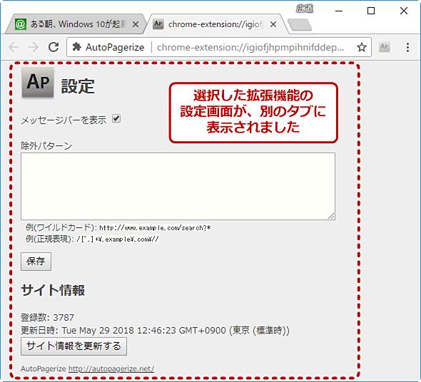 拡張機能独自の設定画面の例(2/2)