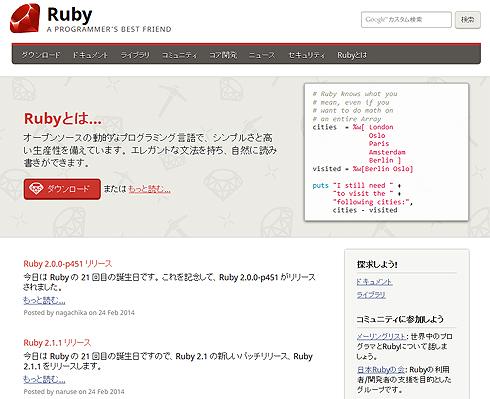 ruby2_1_01.jpg