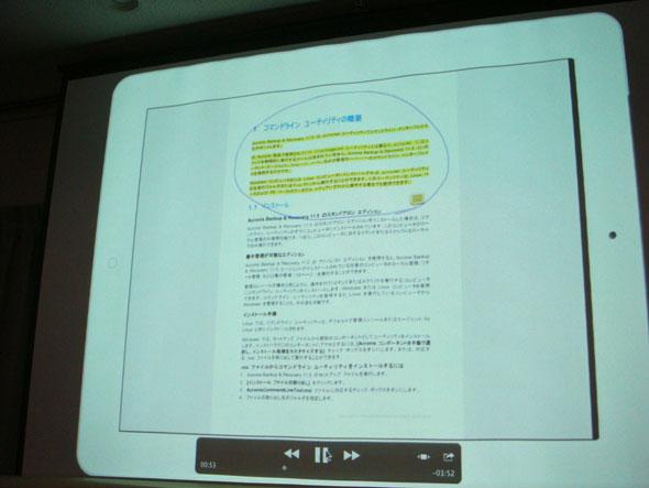 今あるファイルサーバーを生かしてスマホやタブレットから操作する「Acronis Access」:AD連携がキモ