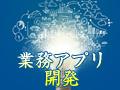業務アプリInsider×未来テクノロジ