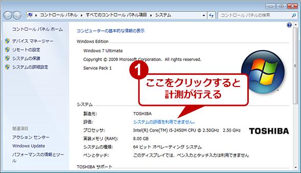 Windows 7の[システム]プロパティ画面
