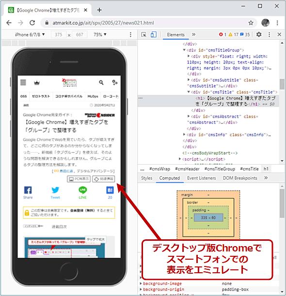 デスクトップ版Google Chromeでスマホ表示
