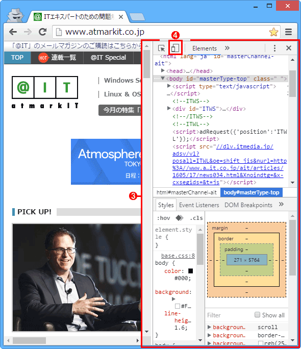 Google Chromeによるスマートフォンによる見え方の確認方法(その2)