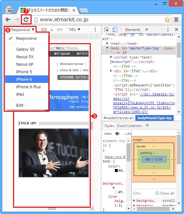 Google Chromeによるスマートフォンによる見え方の確認方法(その3)