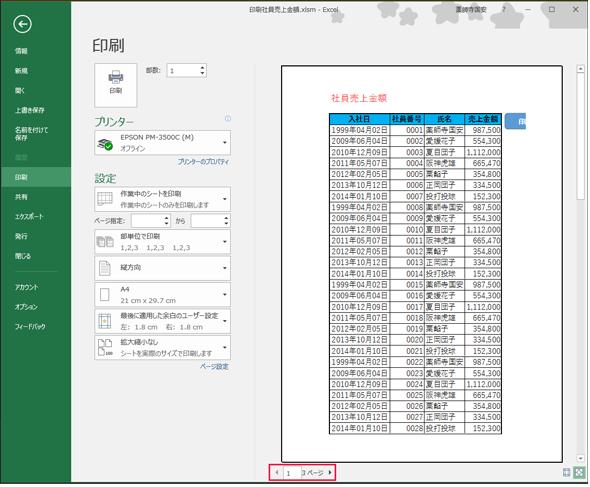 vba pdf 印刷 範囲指定