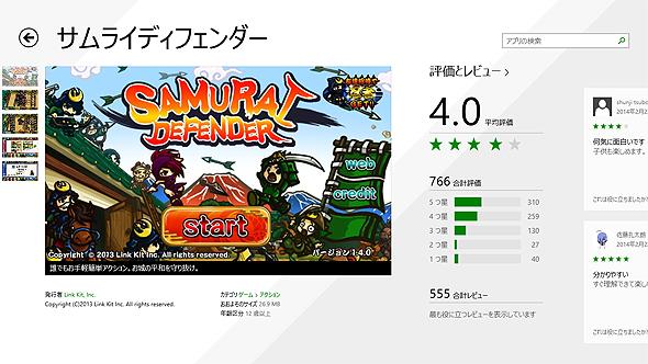 win_sakigake3_07.jpg