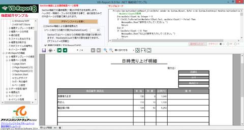 画像(「セクションレポート機能」使用例1)