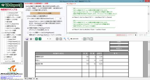 画像(「セクションレポート機能」使用例2)