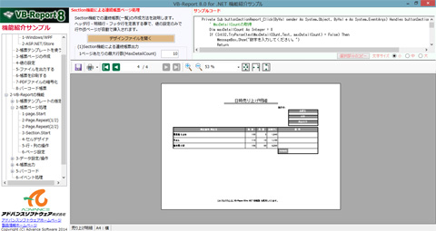 画像(「セクションレポート機能」使用例4)