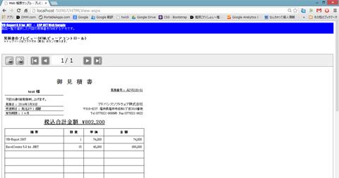 画像(「Web用ビューアコントロール」を使ったHTML出力)