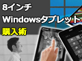 8インチWindowsタブレット購入術