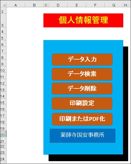 pdf 検索 表示 vb