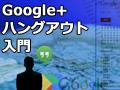 Google+ハングアウト入門