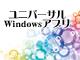 特集:Windowsストアアプリ開発最新情報(Build 2014より):ユニバーサルWindowsアプリ開発の勧め