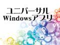 特集:Windowsストアアプリ開発最新情報