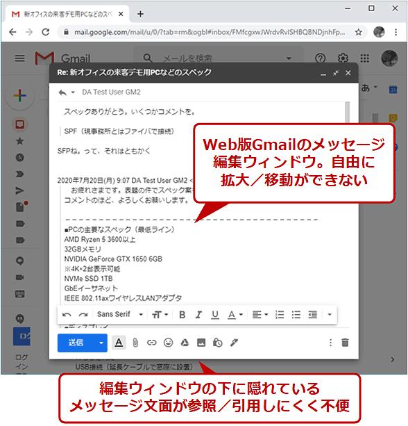 Web版Gmailのメッセージ編集ウィンドウの不便なところ