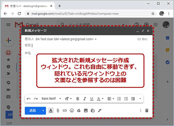 新規メッセージの「全画面表示」