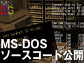 MS-DOS歴史的遺産化記念企画