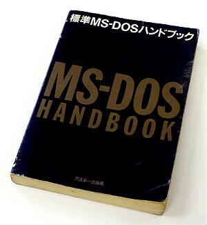 MS-DOSの黒い解説書「標準MS-DOSハンドブック」