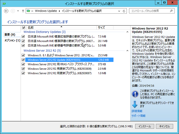 山市良のうぃんどうず日記(6):最近のWindows Updateって…… - @IT