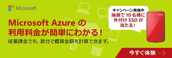 Microsoft Azure簡易見積もりシミュレータ