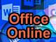 オンラインのOfficeサービス「Office Online」はどこまで実用になるのか?