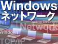 Windowsネットワークの基礎