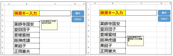 Excelのコメントに文字列や画像を表示/削除し、文字列を検索 ...