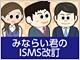 ご存じですか? ISMS規格改訂の背景と意図