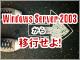 Windows Server移行ツール/FSMTでファイルサーバーを移行する
