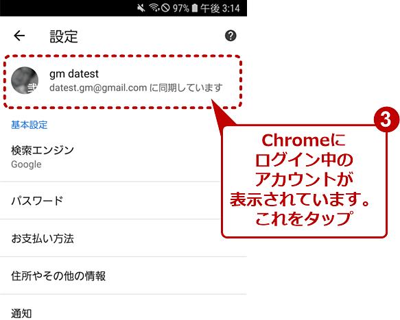 Android OS版Chromeで一部の同期を解除する(3/5)