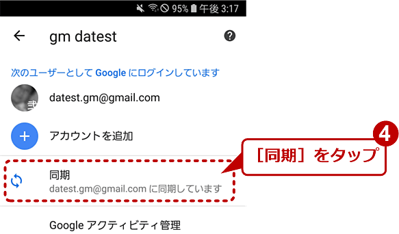 Android OS版Chromeで一部の同期を解除する(4/5)