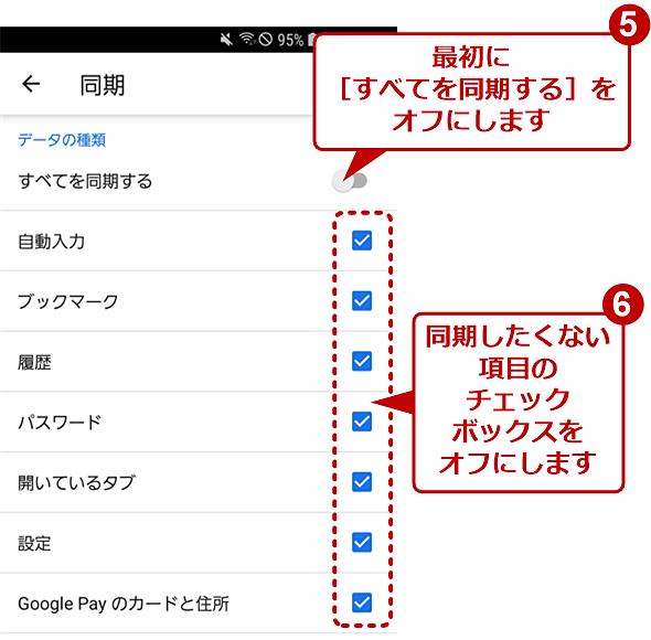 Android OS版Chromeで一部の同期を解除する(5/5)