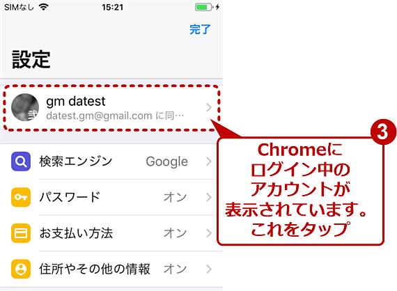 iPhone版Chromeで一部の同期を解除する(2/4)