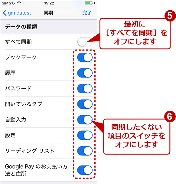 iPhone版Chromeで一部の同期を解除する(4/4)