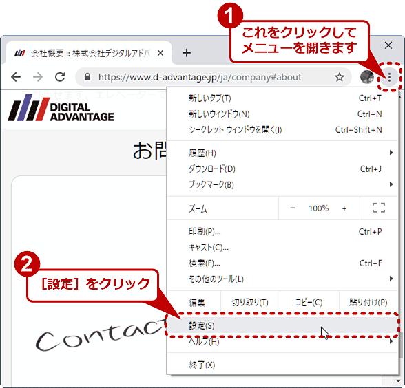 Windows OS版Chromeで一部の同期を解除する(1/4)
