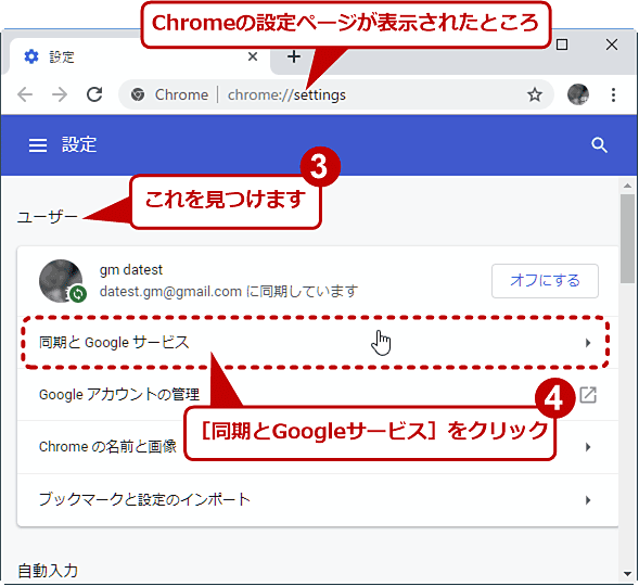 Windows OS版Chromeで一部の同期を解除する(2/4)