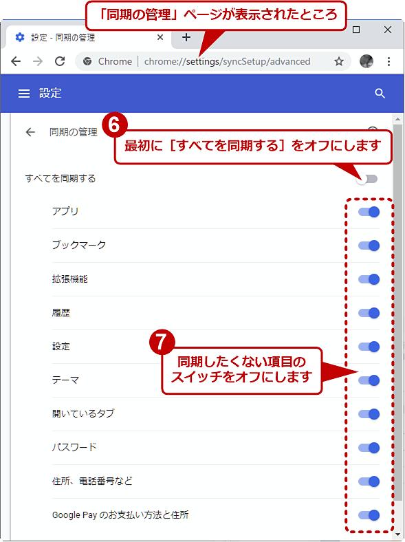Windows OS版Chromeで一部の同期を解除する(4/4)