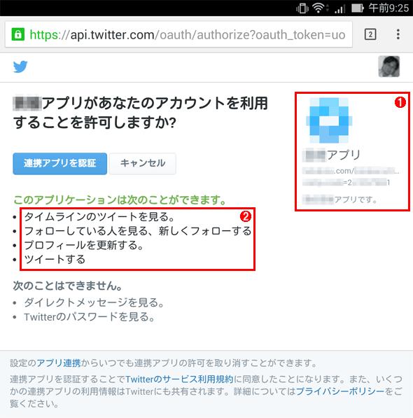 スパムアプリがTwitterアカウントを悪用しようとする際に表示される認証画面の例