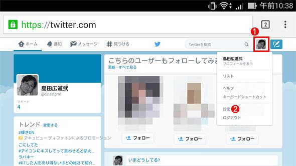 Twitterのアプリ連携を解除する(その1)