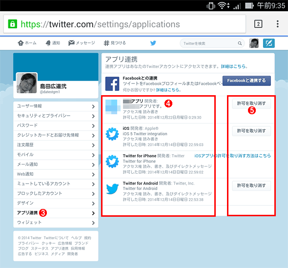 アプリ 解除 twitter 連携