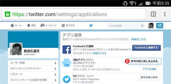 Twitterのアプリ連携を解除する(その3)