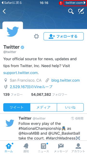 Twitter公式アプリが表示されてしまったときの対処方法