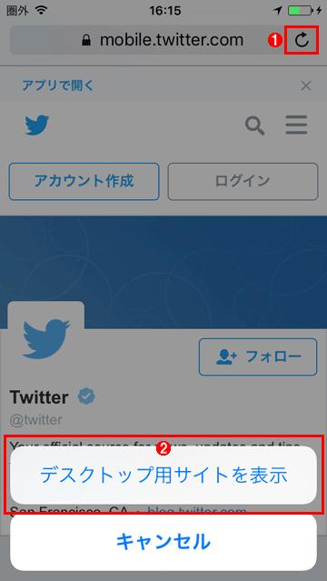 iPhoneのSafariでPC版Twitterページを開く(その1)
