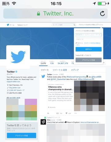 iPhoneのSafariでPC版Twitterページを開く(その2)