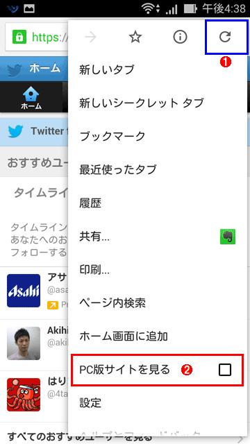 Androidスマートフォン/タブレットのChromeでPC版Twitterページを開く(その1)