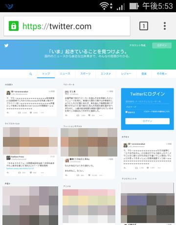 Androidスマートフォン/タブレットのChromeでPC版Twitterページを開く(その2)