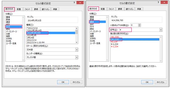 ExcelVBATips11_02.png
