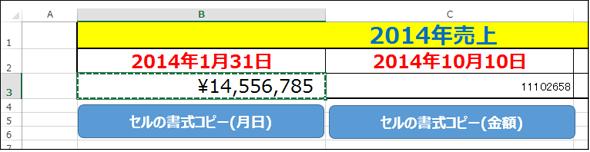 ExcelVBATips11_02_5.png