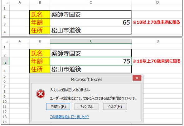ExcelVBATips13_02.png